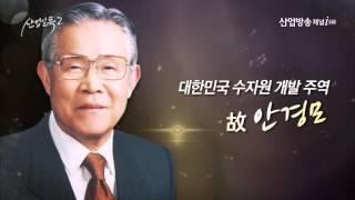 산업실록2 17회 대한민국 수자원 개발 주역 故 안경모