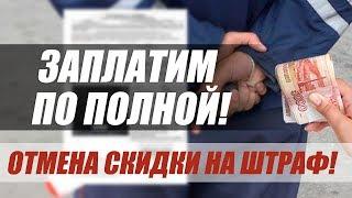 СКИДКУ 50% НА ОПЛАТУ ШТРАФА ПРЕДЛОЖИЛИ ОТМЕНИТЬ!