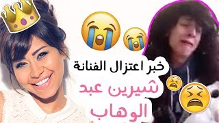 خبر اعتزال الفنانة شيرين عبد الوهـاب