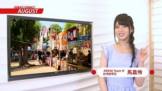 馬嘉伶まちゃりんAKB48 台湾WAKUWAKU FLASH AUGUST WAKUWAKU JAPAN AKB4...