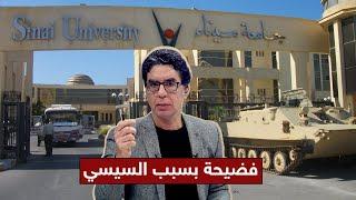 بعد الحديث عن تهجير الأهالي   فضيحة في جامعة سيناء بسبب السيسي