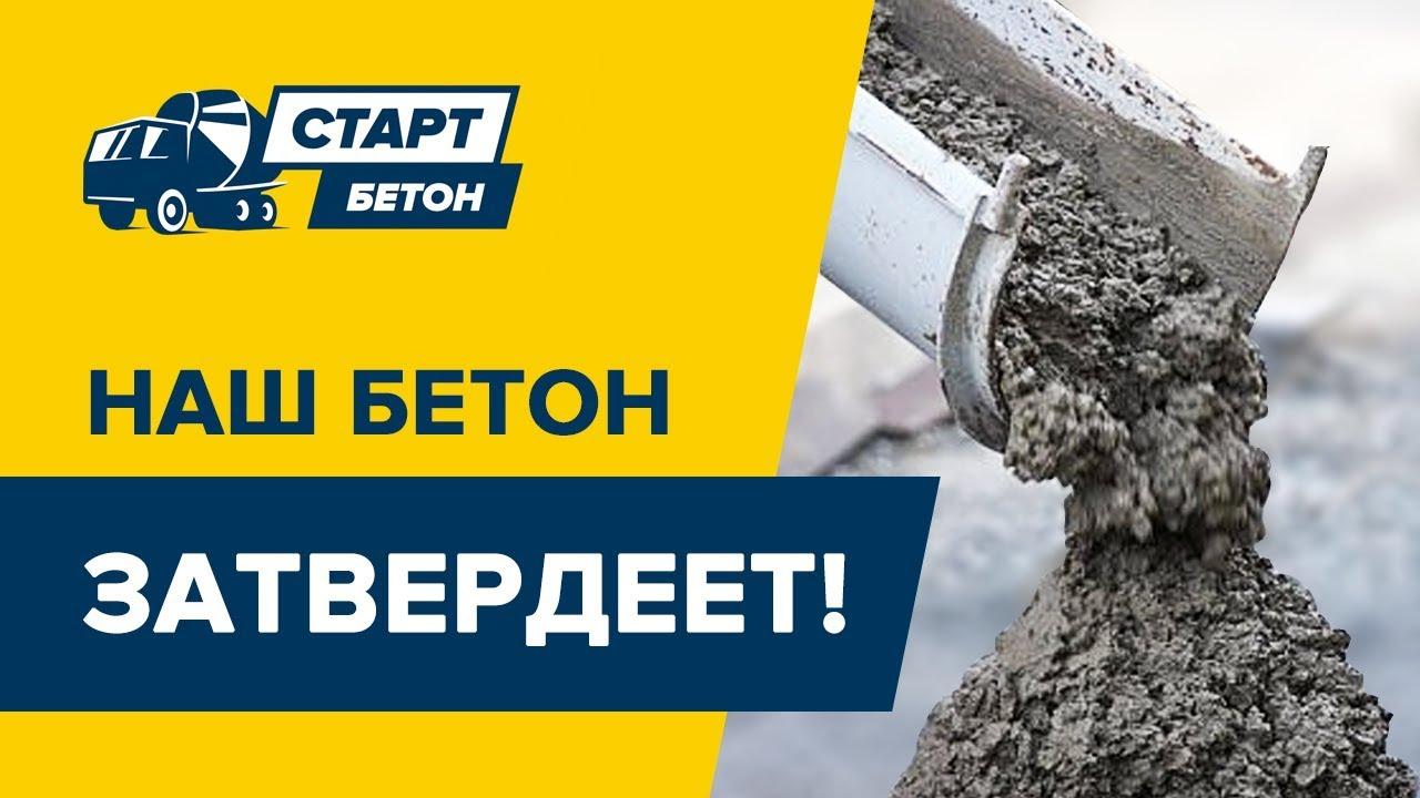 купить бетон ярославская область