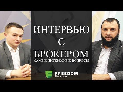 Интервью с брокером, острые вопросы! Freedom Finance
