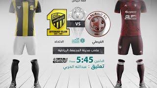 القناة الرياضية السعودية | مباراة  الفيصلي السعودي VS الاتحاد السعودي ( الجولة 5 )