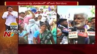 MP Vijaya Sai Reddy About YS Jagan Future Political Plan | Praja Sankalpa Yatra to Reach 2000 Kms