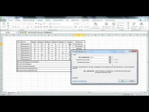 Урок 7  Статистические функции в MS Excel 2010