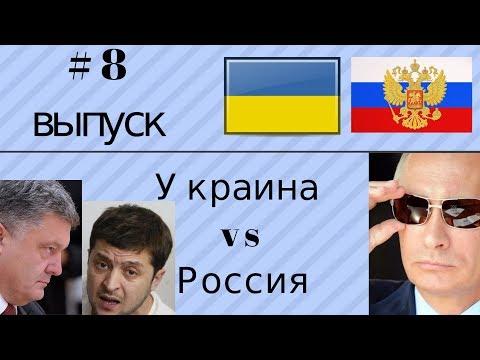 Выпуск #8. Украина