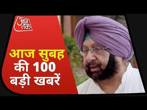 Hindi News Live: देश-दुनिया की सुबह की 100 बड़ी खबरें I Nonstop 100 I Top 100 I June 4, 2021