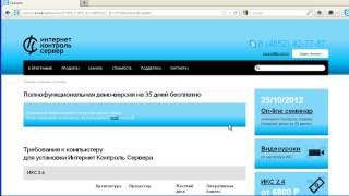 Интернет Контроль Сервер. Видеоурок