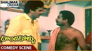 Donga Kollu Movie    Rajendra Prasad & Brahmanandam Superb Comedy Scene    Shalimarcinema
