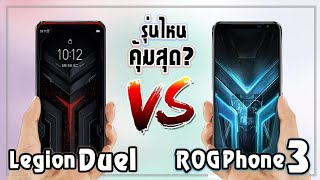 Lenovo Legion Duel vs ASUS ROG Phone 3 มือถือเกมมิ่ง! รุ่นไหนคุ้มที่สุด? Snap 865+! จอ144Hz!!