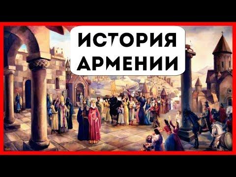 История Армении – это уникальная мировая сокровищница, полная летописей великих цивилизаций