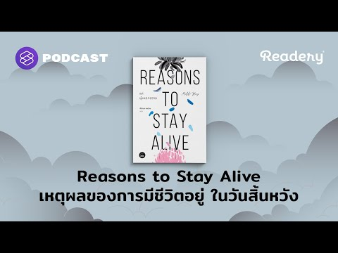 Reasons to Stay Alive เหตุผลของการมีชีวิตอยู่ในวันสิ้นหวัง   Readery EP.123