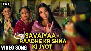 Savaiyaa Raadhe Krishna Ki Jyoti Video Song | Vivah | Amrita Rao | Shreya Ghoshal | Ravindra Jain
