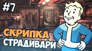 Fallout 3 Прохождение - Скрипка Страдивари - Часть 7