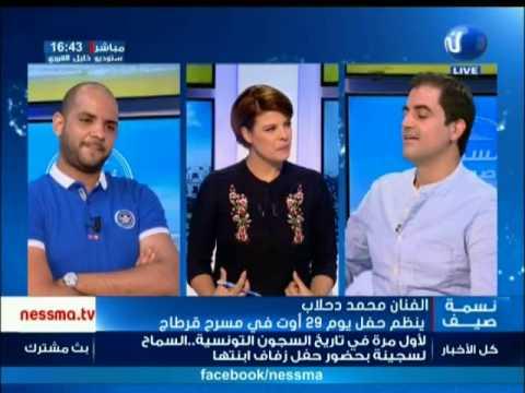Chneya Jaw avec Mohamed Dahleb