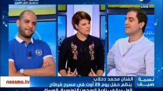 شنية الجو مع الفنان محمد دحلاب