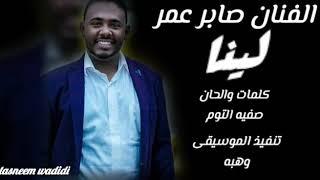 العندليب صابر عمر محمد أحمد عوض   (لينا)