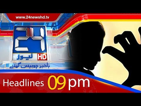 News Headlines | 09:00 PM | 31 Jan 2018 | 24 News HD