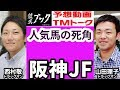 【競馬ブック】阪神ジュベナイルフィリーズ 2017 予想【TMトーク】