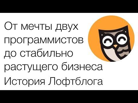 От мечты двух программистов до стабильно растущего бизнеса. Дмитрий и Николай из Лофтблога