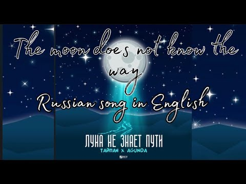 RUSSIAN SONG IN ENGLISH//////: THE MOON DOESN'T KNOW THE WAY