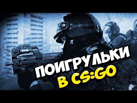 Гонка вооружений CS: GO