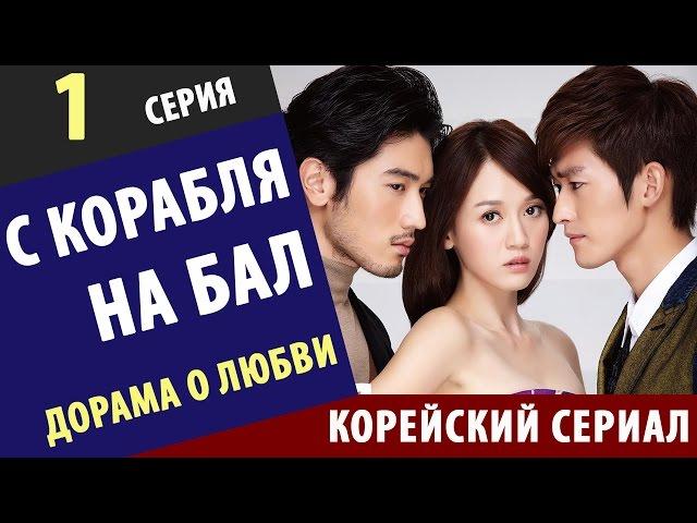 смотреть дорамы про школу и любовь с русской озвучкой