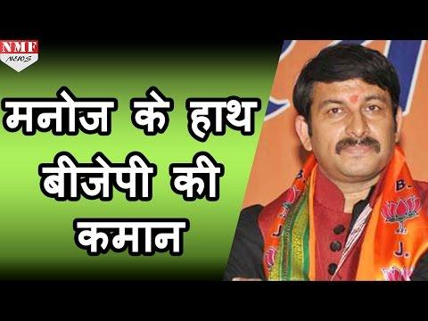 Satish Upadhyay की छुट्टी, Manoj Tiwari बनें Delhi BJP President