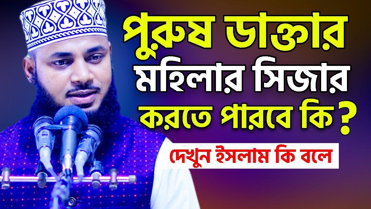 পুরুষ ডাক্তার মহিলার সিজার করতে পারবে কি?? ইসলাম কী বলে ?? Maulana Habibullah Mesbah