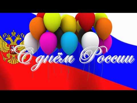 Видео поздравление  с днём России #Футаж_День_России