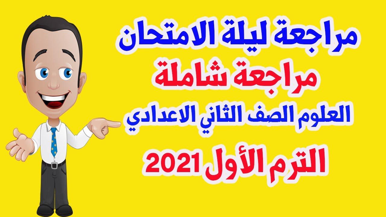 مراجعة علوم شاملة الخلاصة ليلة الامتحان  الصف الثاني الاعدادي 2021 الترم الاول مستر محمد علي