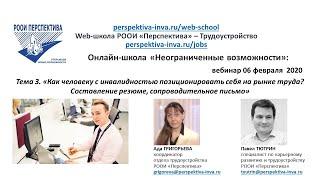 Вебинар: Составление резюме и сопроводительное письмо (06.02.20)