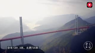 世界最壮观的大桥,高度逆天,过往的司机都不敢往下看