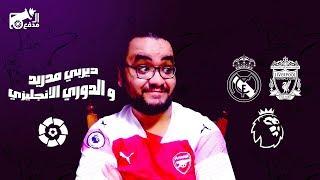 ديربي مدريد و إبداعات الدوري الإنجليزي بين ليفربول مانشستر يونايتد و ارسنال