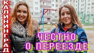 Как понаехавшие живут в Калининграде О трудностях переезда и отношениях с местными
