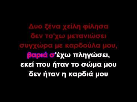 Δεν σου κάνω τον Άγιο-ΚΑΡΑΟΚΕ (GREEK KARAOKE)