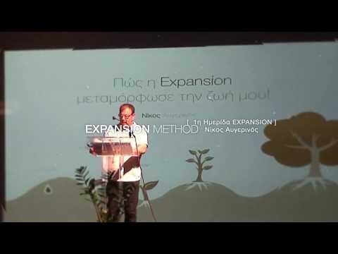 """""""Πώς η Expansion Method μου άλλαξε τη ζωή"""" Νίκος Αυγερινός [video]"""