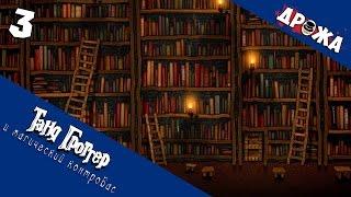 #3 Проклятая библиотека - [Таня Гроттер и Магический Контрабас]