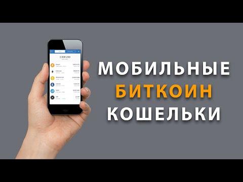 Мобильные Биткоин Кошельки - Какой кошелек выбрать?