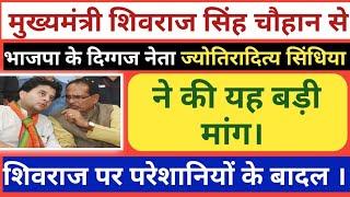 शिवराज सिंह चौहान से मध्यप्रदेश भाजपा के दिग्गज नेता ज्योतिरादित्य सिंधिया ने की यह बड़ी मांग।mp news