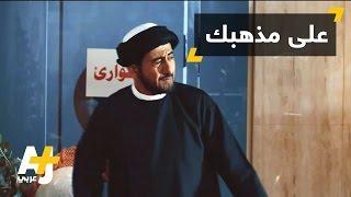 جدل بعد تناول النزاع السني الشيعي بمسلسل سيلفي