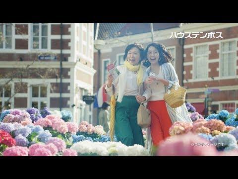 【ハウステンボス公式】あじさい祭TV-CM