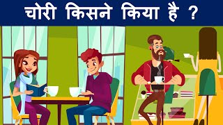9 Paheliyan to Test Your Intelligence | Riddles in Hindi | Mind Your Logic