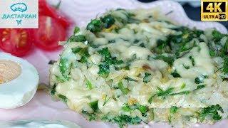 Сытный ЗАВТРАК для всей семьи ☆ КЮКЮ ☆ Азербайджанская кухня ☆ Дастархан