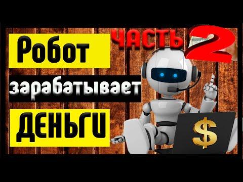 Робот для заработка в интернете от Everve (2 часть)