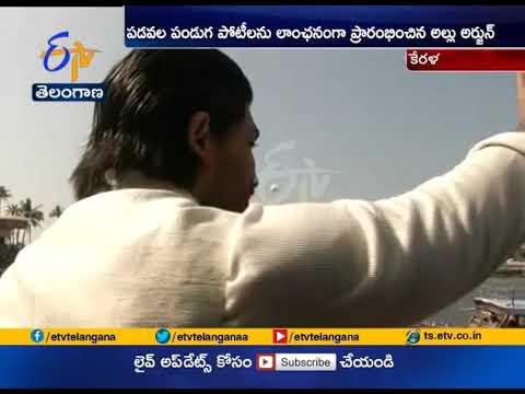 66th Nehru Trophy Boat Race | Festival | Started At Kerala | Actor Allu Arjun Attend As Guest