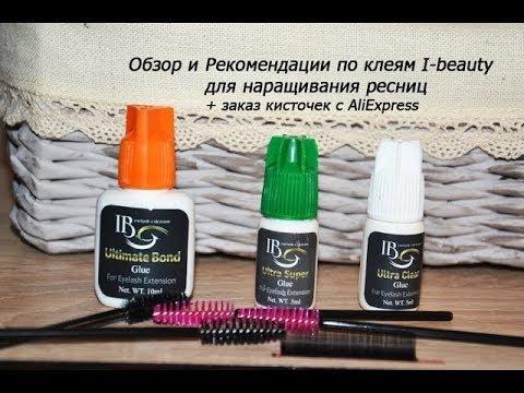 Обзор клея  I Beauty для наращивания ресниц клей айбьюти и щеточки с Aliexpress