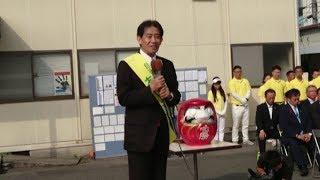 平成29年10月10日 岡山1区 逢沢一郎 衆議院議員候補 出陣式