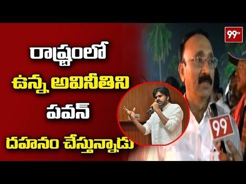 Janasena Leader Thota Chandrasekhar about Pawan Kalyan Sankranti Celebration   Tenali   99TV Telugu
